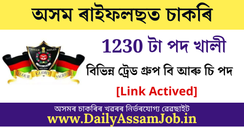 Assam Rifles Tradesman Recruitment 2021 || Apply Online for 1230 Vacancy [Link Activated]