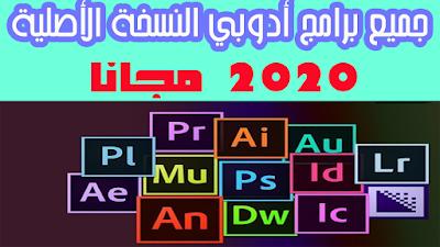 تحميل وتفعيل جميع برامج أدوبي 2020 مجانا