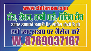 Cricket Win Tips CBTF Arnav