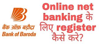 Bank of Baroda internet banking online
