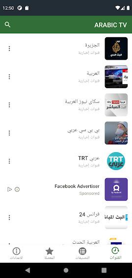تحميل تطبيق مشاهدة القنوات العربية - TV Arabic APK