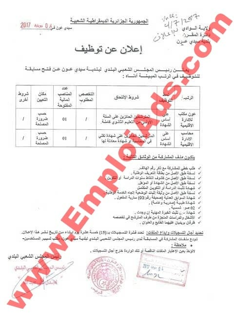 اعلان مسابقة توظيف ببلدية سيدي عون ولاية الوادي جويلية 2017