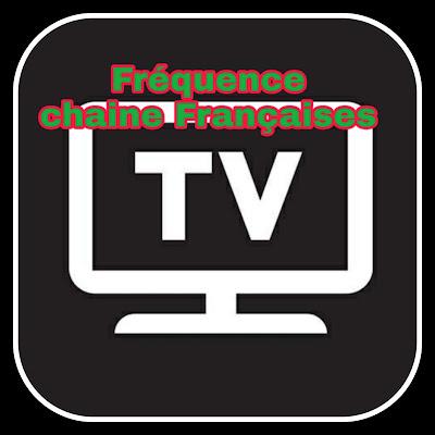 TF1، France 1 HD، France 2 HD، France 3 HD تردد القنوات الفضائية الفرنسية