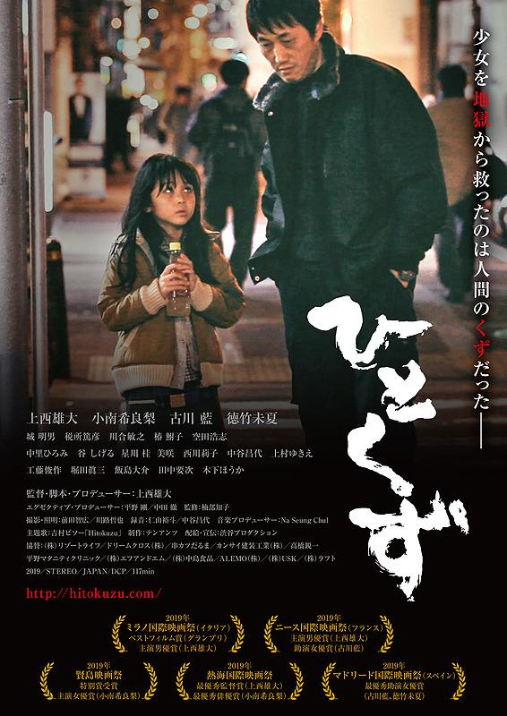 Kanemasa (Hitokuzu) - Yudai Uenishi