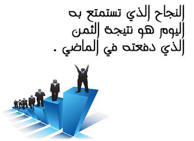 عبارات عن النجاح