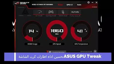 ASUS GPU Tweak تحسين اداء اطارات كرت الشاشة
