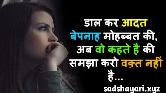 दिल चीर देने वाली सैड शायरी || Sad Shayari In Hindi