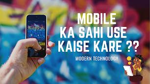 मोबाइल का सही इस्तेमाल कैसे करें ?How to use mobile correctly?