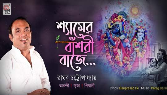 Shyamer Banshori Baaje Lyrics by Raghab Chatterjee