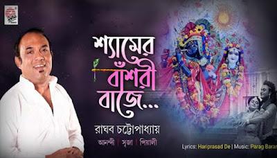 Shyamer Banshori Baaje Lyrics (শ্যামের বাঁশরি বাজে)