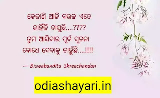 Odia quotes sad