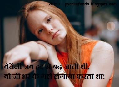 Latest Dard Bhari Shayari In Hindi   Latest Sad Shayari In Hindi