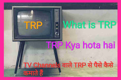 TRP kya hai in hindi / TRP Full Form in Hindi। हिंदी पूरी जानकारी साधारण भाषा में सीखें