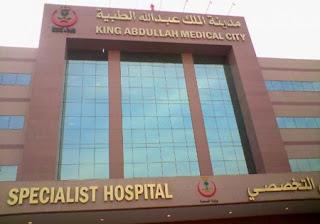 اعلان مدينة الملك عبدالله الطبية برنامج منسقي الحالات والذى ينتهى بالتوظيف مختلف التخصصات 1442