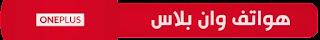Prix Oneplus Algérie