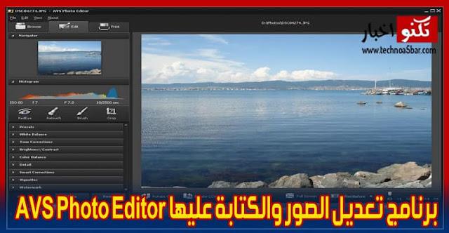 برنامج تعديل الصور والكتابة عليها AVS Photo Editor اخر اصدار