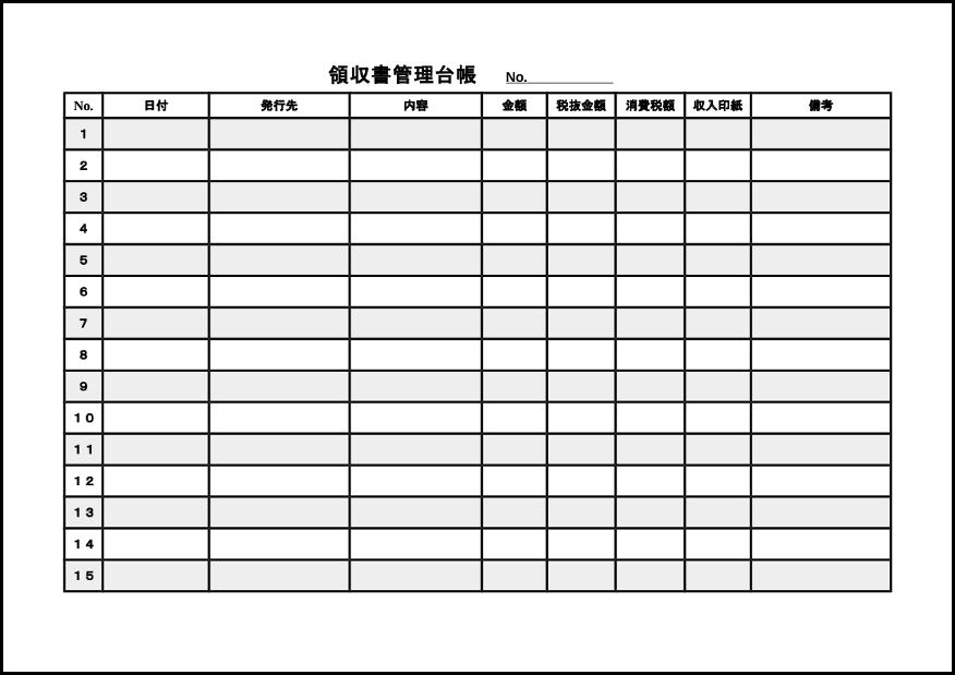領収書管理台帳 008
