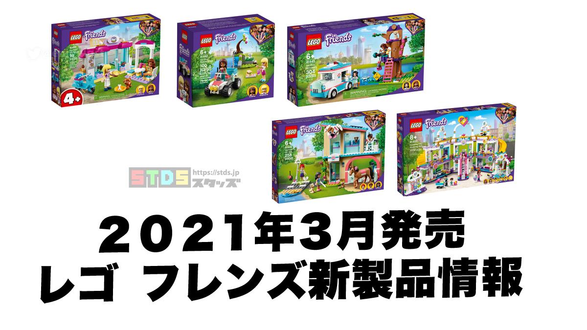 2021年3月発売レゴフレンズ新製品情報!特に女子に人気の定番シリーズ