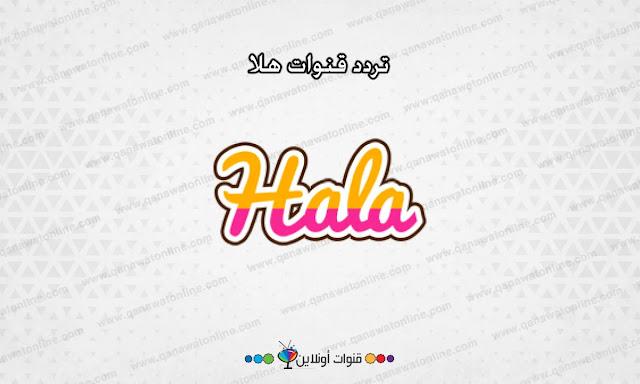 تابع تردد قنوات هلا Hala TV الأن على النايل سات (باقة متنوعة)