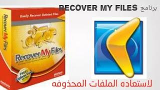 تحميل برنامج recover my files كامل 2021 لاستعادة الملفات المحذوفة