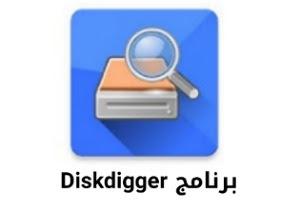 تطبيق diskdigger - استعادة ملفات محذوفة