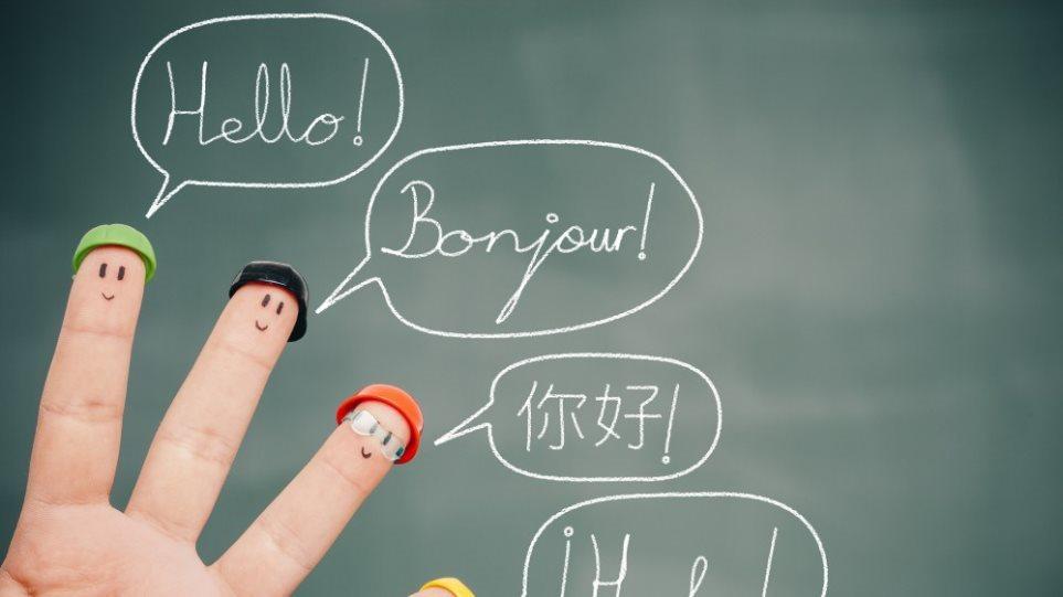 """""""Πολυγλωσσία: μύθοι, αλήθειες, έρευνα και ιστορίες"""" – Διαδικτυακή εκδήλωση"""