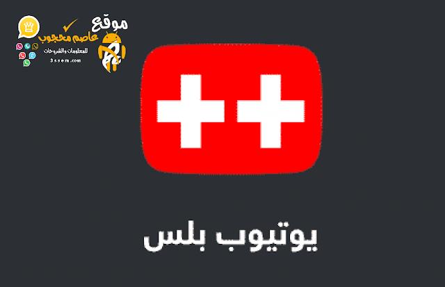 تحميل يوتيوب بلس مكرر للاندرويد YouTube plus apk بدون اعلانات 2020