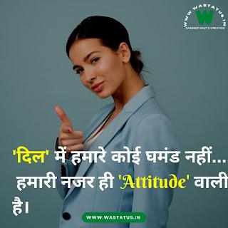 Attitude status for girls ऐटिटूड स्टेटस फॉर गर्ल्स
