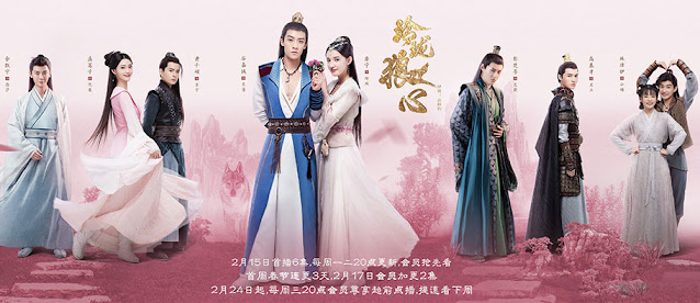 Exquisite Wolf Heart Chinese Drama