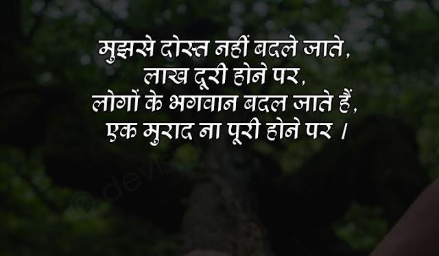 yaari dosti status for fb