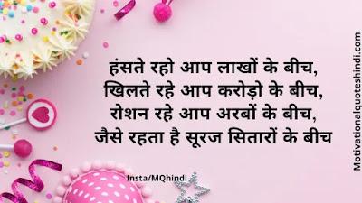Birthday Shayari For Husband In Hindi