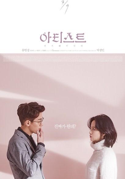 Sinopsis / Alur Cerita [K-Movie] The Artist: Reborn (2017)