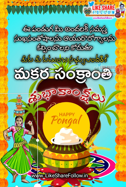 best-Sankranti-greetings-wishes-2021-in-telugu-images