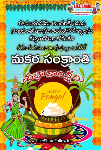 best-Sankranti-greetings-wishes-2021-in-telugu-images