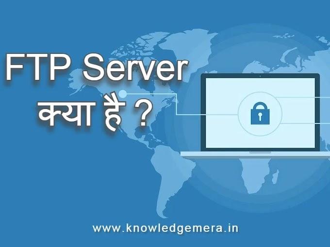 FTP Server क्या है | File Transfer Protocol क्या होता है