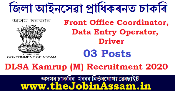 DLSA Kamrup (M) Recruitment 2020