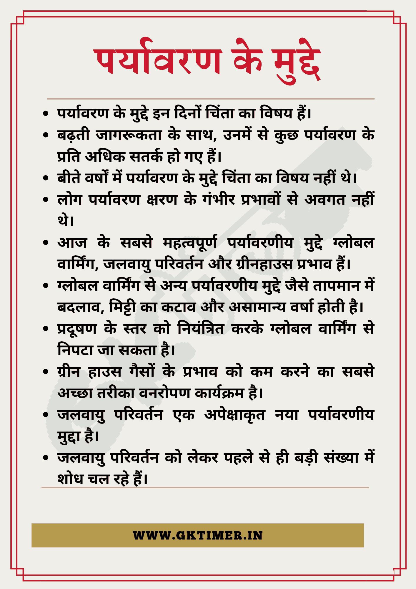 पर्यावरण के मुद्दों पर निबंध    Essay on Environmental Issues in Hindi   10 Lines on Environmental Issues in Hindi