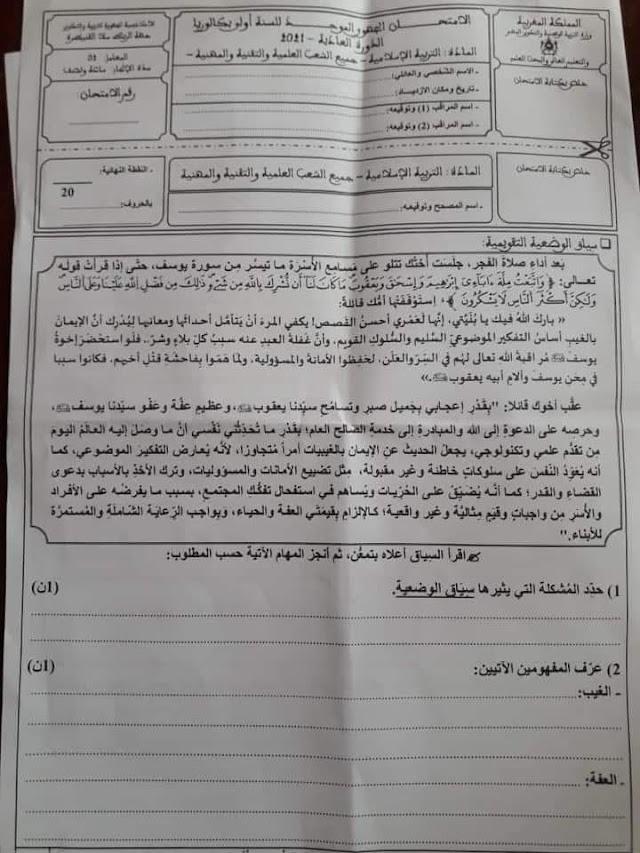 الامتحان الجهوي الموحد  الأولى باكالوريا  مادة التربية الإسلامية جهة الرباط القنيطرة لسنة 2021