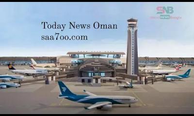 airport oman