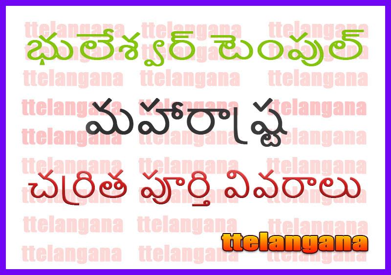 భులేశ్వర్ టెంపుల్ మహారాష్ట్ర చరిత్ర పూర్తి వివరాలు