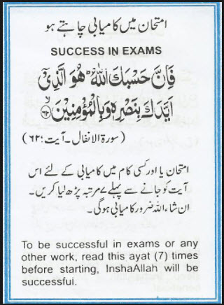 Dhikr for Winning in Exams Results Updated 2021