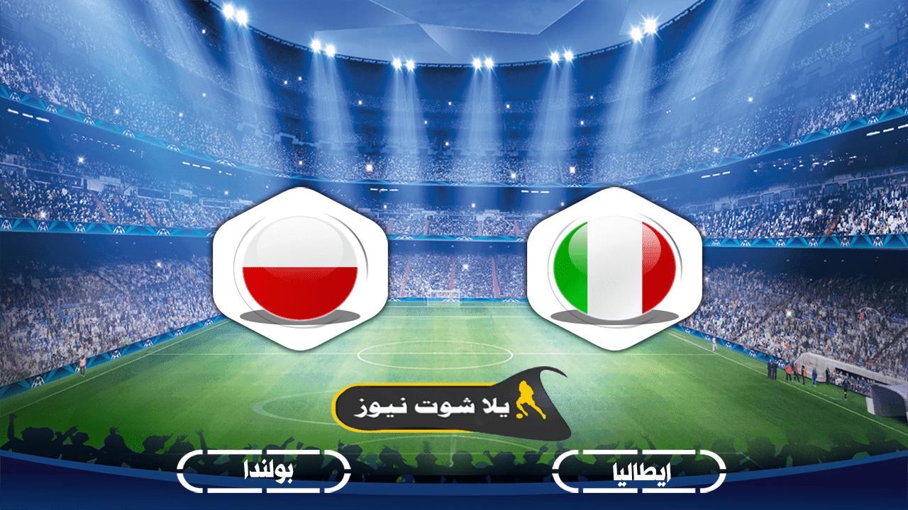 مشاهدة مباراة ايطاليا وبولندا بث مباشر اليوم الأحد 11-10-2020 يلا شوت الجديد في دوري الأمم الأوروبية