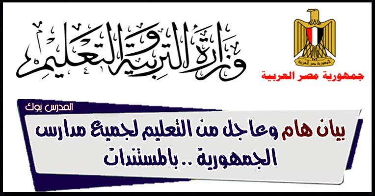بيان هام وعاجل من التعليم لجميع مدارس الجمهورية .. بالمستندات