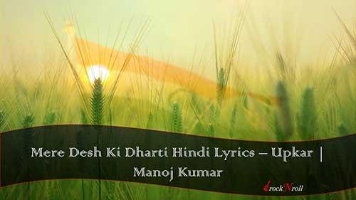 Mere-Desh-Ki-Dharti-Hindi-Lyrics-Upkar