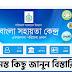 বাংলা সহায়তা কেন্দ্রে  একাধিক পদে নিয়োগ করা হচ্ছে (bsk,bangla)