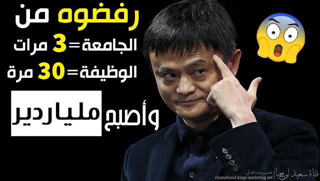 قصة نجاح الملياردير الصيني جاك ما مؤسس موقع علي بابا