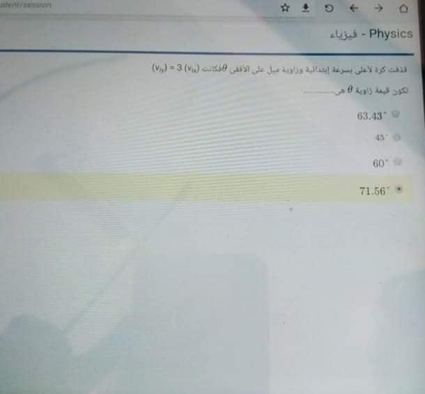 امتحان الفيزياء للصف الاول الثانوي الترم الاول 2021 3