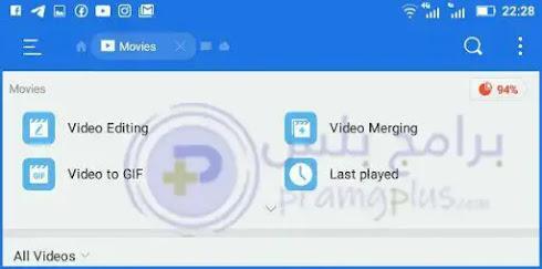 الفيديوهات في ES File Explorer