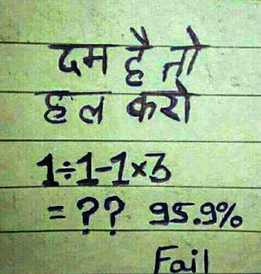 Dam Hai To Hal Karo Maths short tricks !