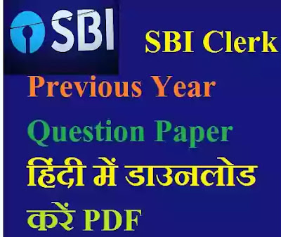 SBI Clerk Previous Year Question Paper